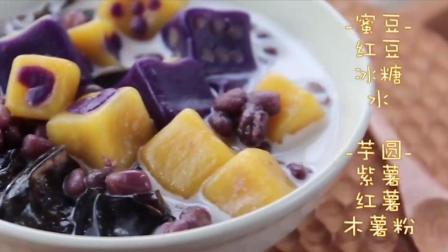 高颜值甜品 蜜豆芋圆的做法之『舌尖上的美食』节目