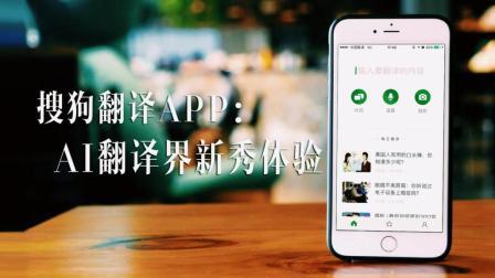 搜狗翻译App: AI翻译界新秀体验