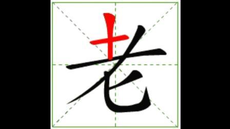 常用300个汉字笔画笔顺演示4