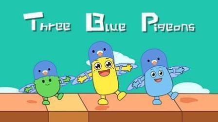 咕力咕力说唱学英语: Three Blue Pigeons