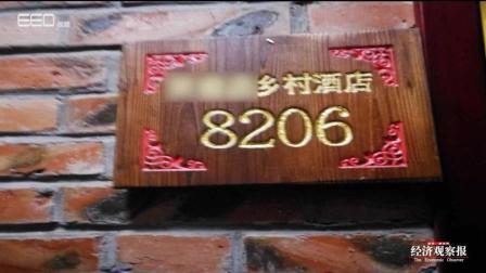 记者暗访北京某民宿: 冷如冰窖, 店家表示加钱才变暖!