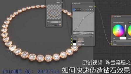 珠宝流程之如何快速伪造钻石效果