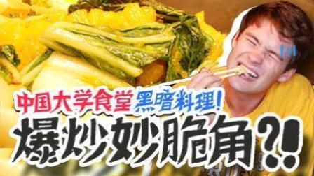 【张逗张花】当老美初次遭遇中国大学食堂黑暗料理…这是Whaaaaaat? ? ! !