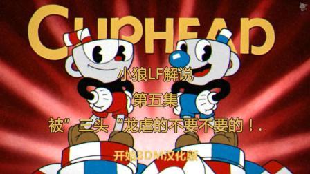 """【小狼LF解说】《茶杯头》第5集: 被""""三头""""龙虐的不要不要的!"""