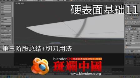 字幕_硬表面基础011