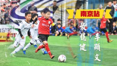 南京站最稳健: 李显文, 一队之长大将风范, 状态不对迅速调整!