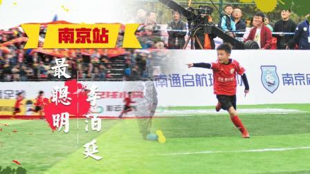 南京站最聪明的小将: 李泊延! 无球时的跑动, 带球时的冷静, 都不是董路让他首发的真正原因
