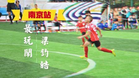 南京站最玩闹: 梁钧皓! 从天而降的他连热身赛都没参加, 出色的表现却能惊艳全场!