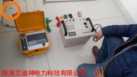 EDR-E大型地网接地电阻测试仪操作视频—珠海艾迪神电力科技有限公司