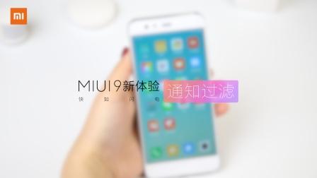 MIUI9新体验-通知过滤