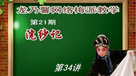 龙乃馨义务网络梅派教学【浣纱记】第34讲