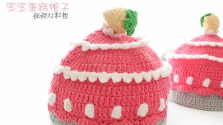 毛儿手作钩针宝宝帽子可爱蛋糕帽新手教程编织款式大全