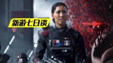 新游七日谈: 因为《星球前线2》 EA摊上大事了