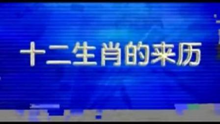 中国神话故事 十二生肖的来历