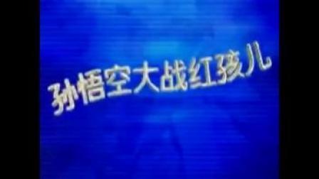 中国神话故事 孙悟空大战红孩儿