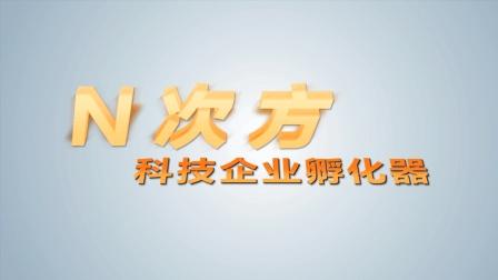 N次方科技企业孵化器 宣传片