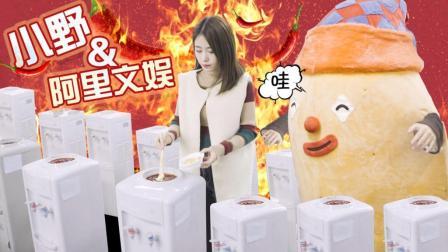 办公室小野 第一季:神技能再现 10台饮水机煮火锅 如何操作?        9.3