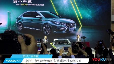 2017广州车展: 有性能也节能 名爵6插电混动版发布