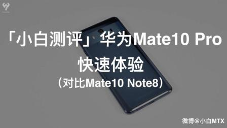 「小白测评」华为Mate10 Pro快速体验(对比Mate10 Note8)