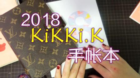 KiKKi.K 手帐本分享2018 |龚小小