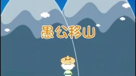 中国神话故事 愚公移山的故事