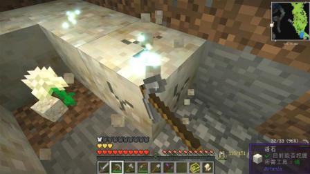 我的世界美丽新世界04: 活石与奇特地下矿洞