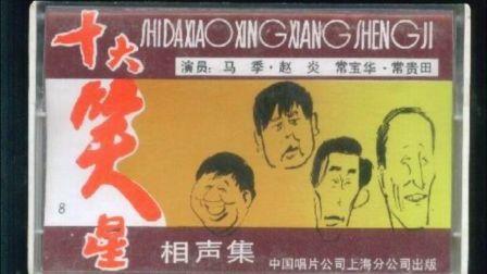 1985年十大笑星颁奖晚会02