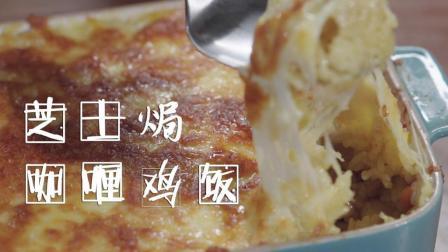 焗饭中的大咖《芝士焗咖喱鸡饭》, 好吃好吃好吃!