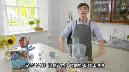 国外大厨教你做, 超简单的巧克力香蕉冰激凌, 一看就会