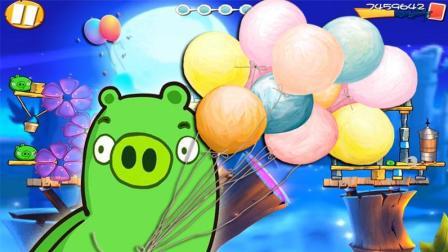 愤怒的小鸟2【147期】翠竹林里的气球大军