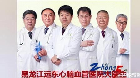 黑龙江远东心脑血管医院大医生