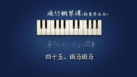 新爱琴流行钢琴公益课第45集《斑马斑马》讲解