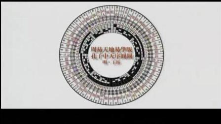 纪录片《中国风水文化》100集全2-风水的历史