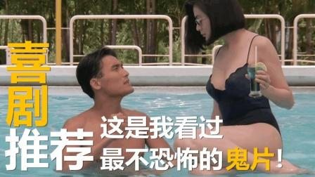 喜剧推荐: 《我老婆不是人》梁家辉关之琳上演搞笑人鬼恋! 年轻的关之琳真心女神!