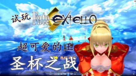 【糖果试玩时间】Fate圣杯之战-超可爱的王!