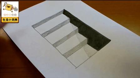 教你如何画好视觉图楼梯