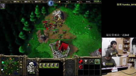 [灵活石化]魔兽争霸 互动2v2 Yumiko第一视角