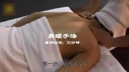 美容师培训视频: 肩颈按摩手法