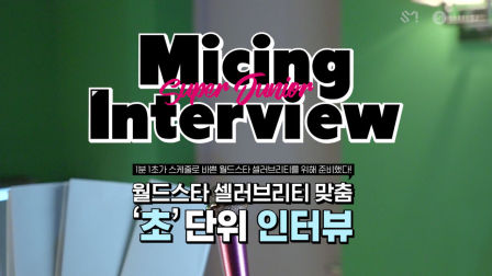 Micing Interview_ SUPER JUNIOR 1