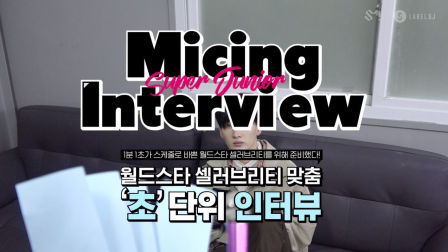 Micing Interview_ SUPER JUNIOR 2