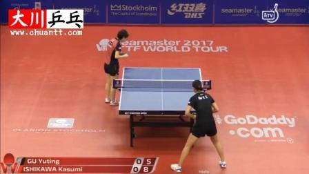 顾玉婷vs石川佳纯【2017瑞典乒乓球公开赛】半决赛见