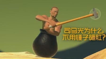司马光为什么不用终极棒棒锤敲他下面的肛?
