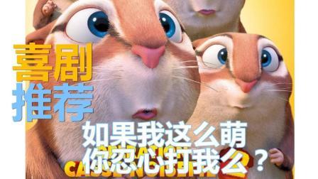 喜剧推荐: 《抢劫坚果店2》一部搞笑卖萌还灰常治愈的动画! 让土拔鼠小松鼠统统萌翻你!