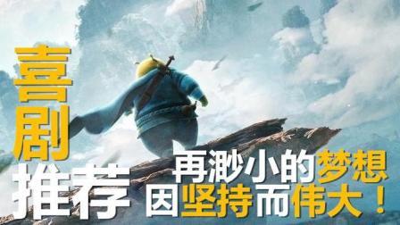 喜剧推荐: 中国版小黄人! 不仅搞笑而且励志! 可惜受战狼2和豆瓣影响却没人关注!
