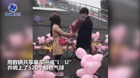 学姐将520个气球绑上共享单车 从山东到上海为学弟告白加油