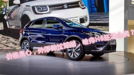 铃木推新款SUV, 价格良心, 外形帅过博越, 哈弗H6还怎么卖?