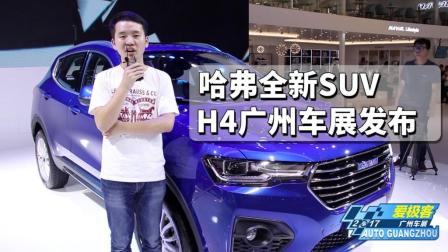 爱极客 长城能否再次打造爆款? 广州车展体验全新哈弗H4