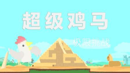 【炎黄蜀黍】★超级鸡马·第二季★极限挑战EP5 一波稳如狗
