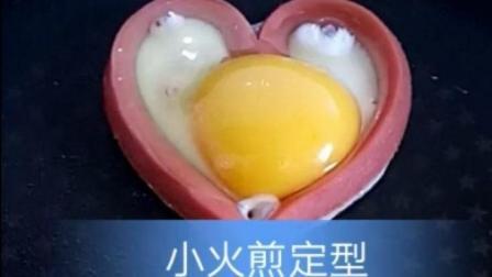 家庭版爱心煎蛋的个人做法