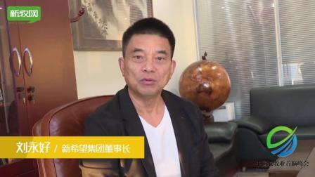 2017中国农牧业首脑峰会开启, 温志芬、刘永好等大咖齐聚论道